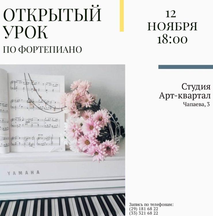 Бесплатный урок по фортепиано в Минске