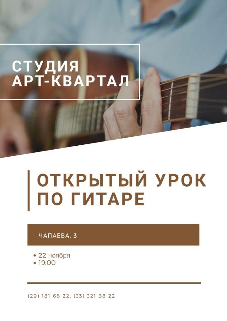 бесплатный урок по гитаре в Минске