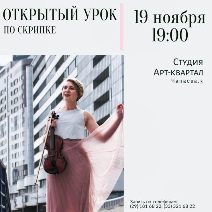 Открытый урок по скрипке в Минске
