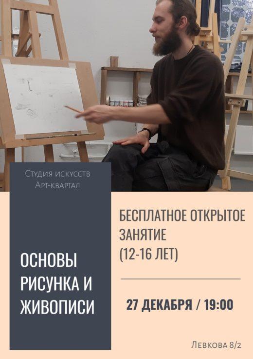 курс рисунка и живописи в Минске