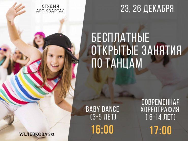 хореография в Минске для детей и подростков