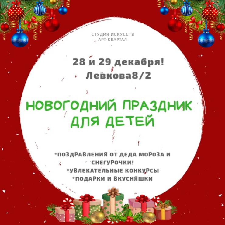 праздник для детей в Минске