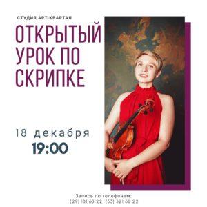 бесплатный урок в Минске