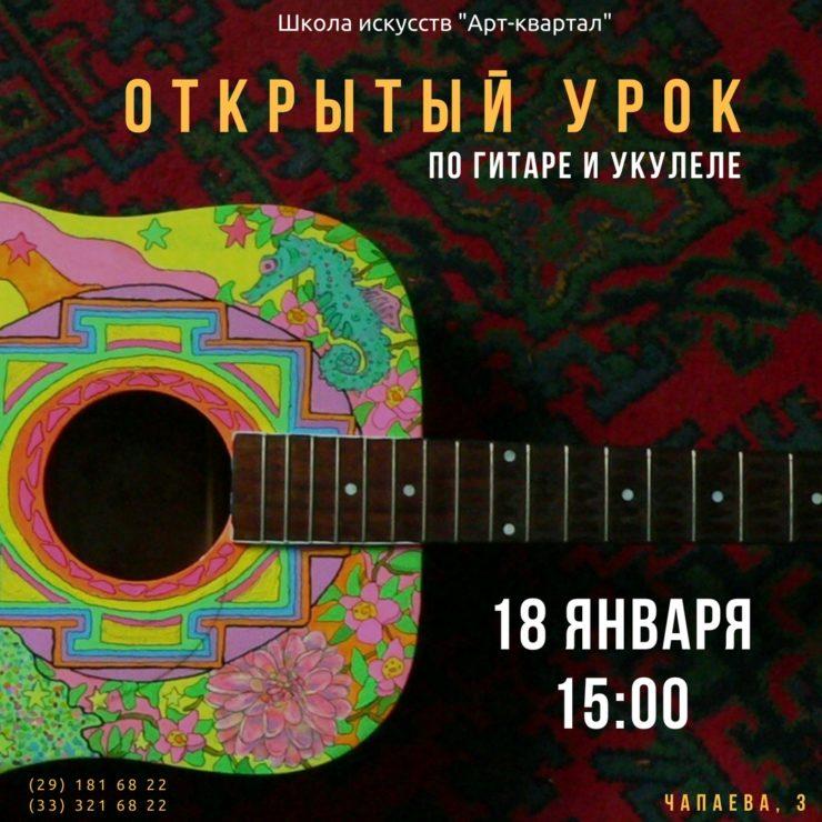 открытый урок по гитаре и укулеле в Минске