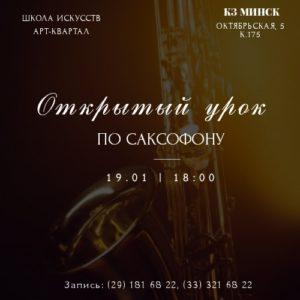 бесплатный урок по саксофону в Минске
