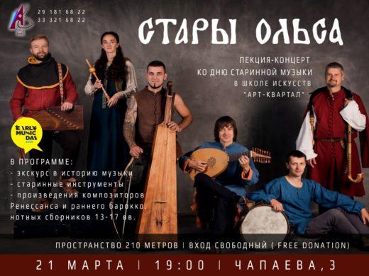 Концерт Стары Ольса в Минске