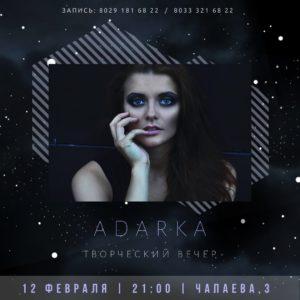 творческий вечер в Минске
