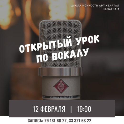 Бесплатный урок по вокалу в Минске